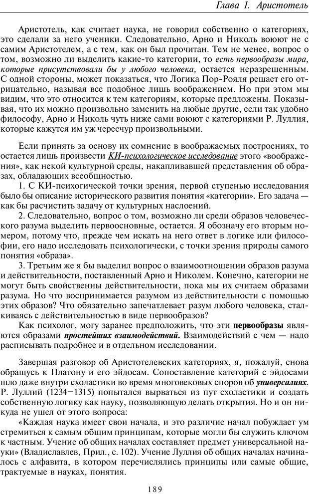 PDF. Введение в общую культурно-историческую психологию. Шевцов А. А. Страница 124. Читать онлайн