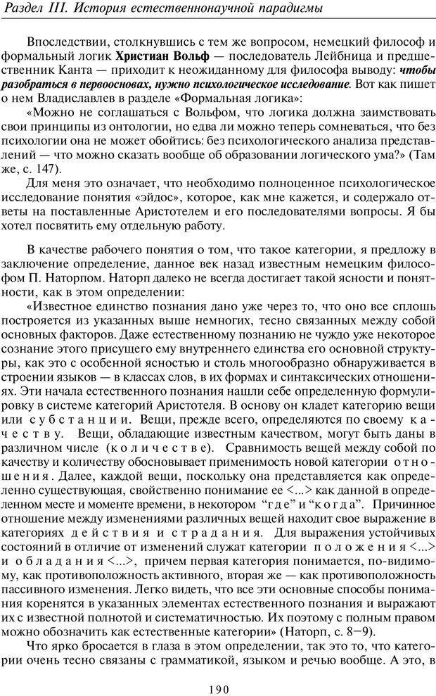 PDF. Введение в общую культурно-историческую психологию. Шевцов А. А. Страница 125. Читать онлайн