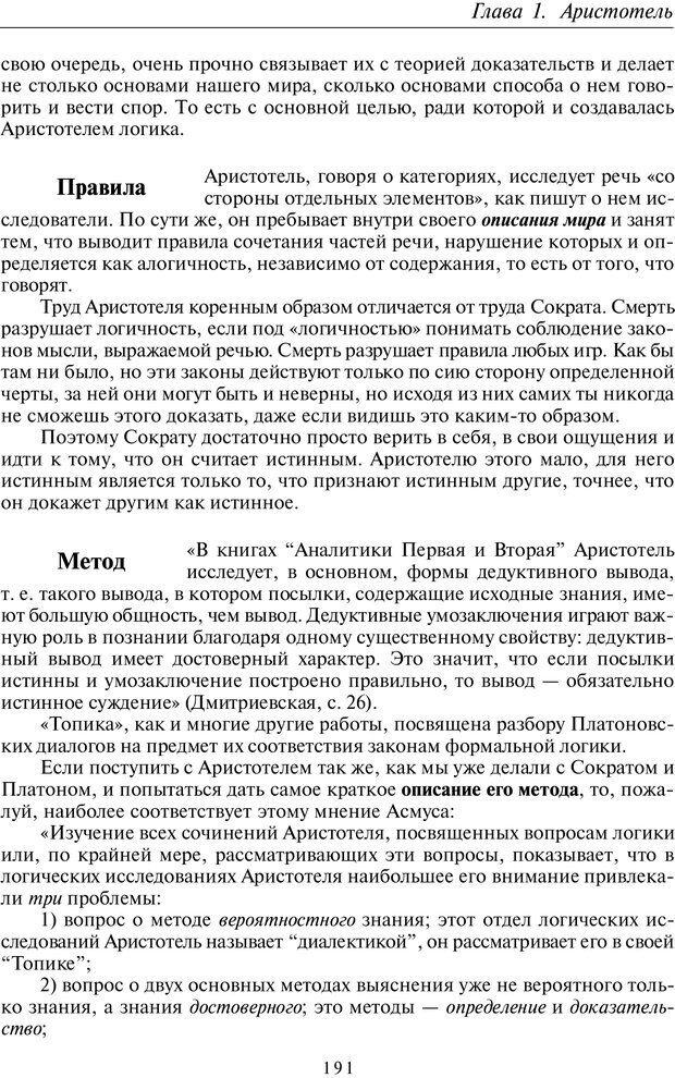 PDF. Введение в общую культурно-историческую психологию. Шевцов А. А. Страница 126. Читать онлайн