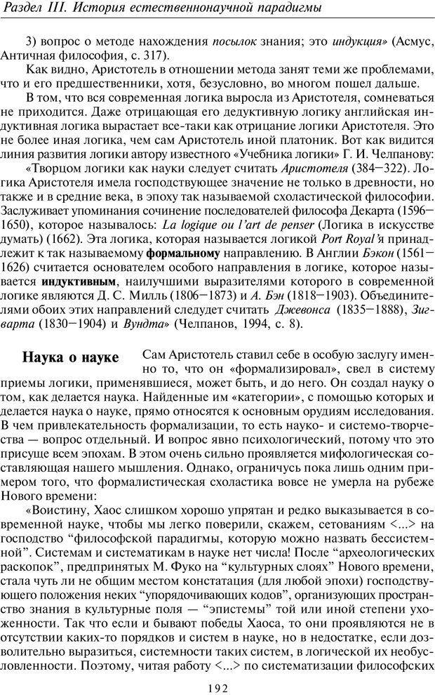 PDF. Введение в общую культурно-историческую психологию. Шевцов А. А. Страница 127. Читать онлайн