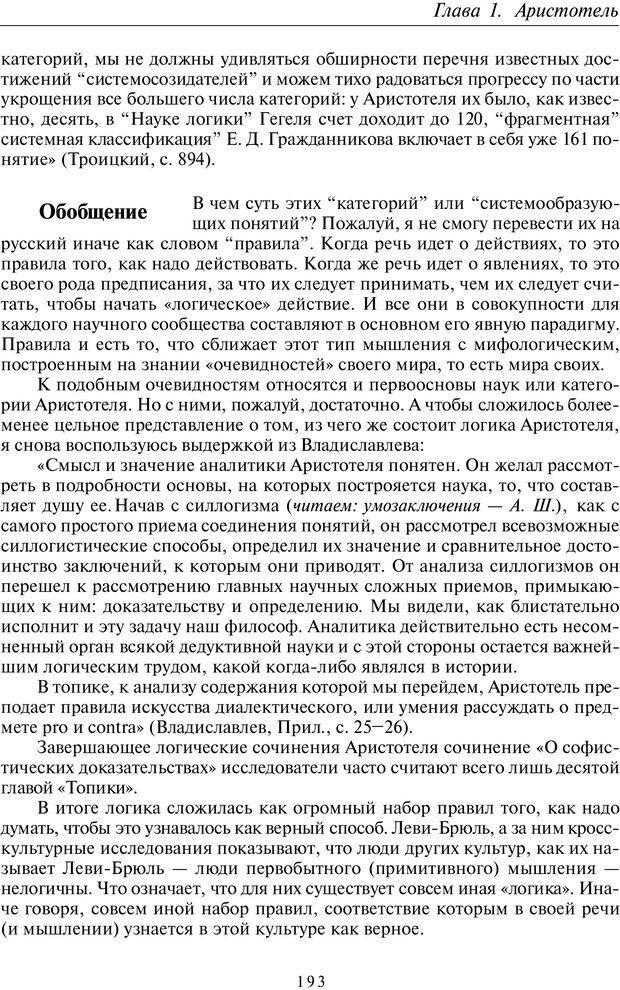 PDF. Введение в общую культурно-историческую психологию. Шевцов А. А. Страница 128. Читать онлайн
