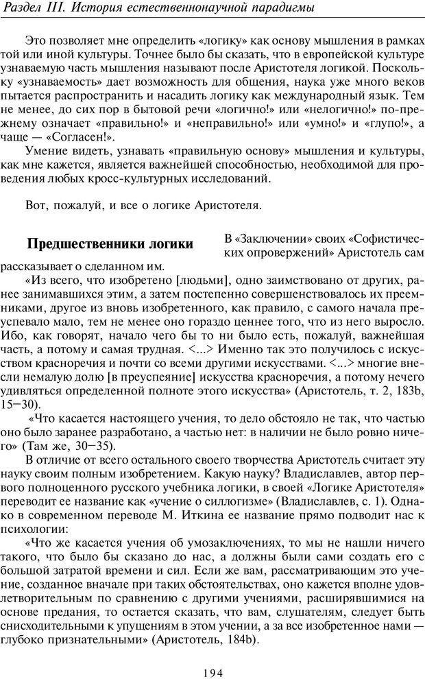 PDF. Введение в общую культурно-историческую психологию. Шевцов А. А. Страница 129. Читать онлайн