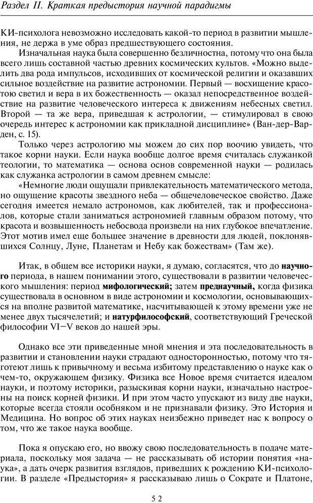 PDF. Введение в общую культурно-историческую психологию. Шевцов А. А. Страница 13. Читать онлайн