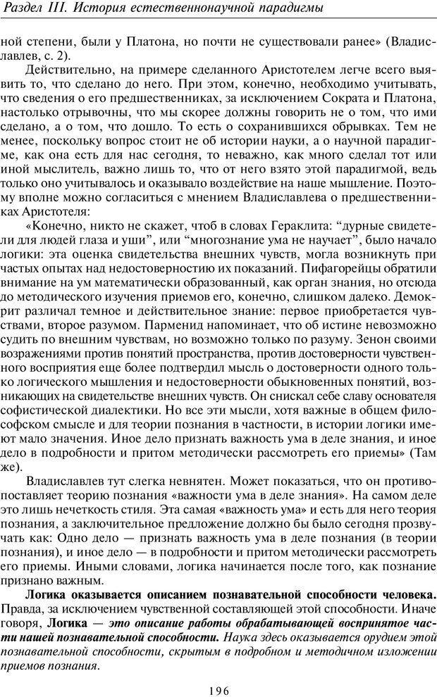 PDF. Введение в общую культурно-историческую психологию. Шевцов А. А. Страница 131. Читать онлайн