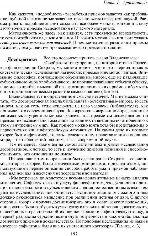 PDF. Введение в общую культурно-историческую психологию. Шевцов А. А. Страница 132. Читать онлайн