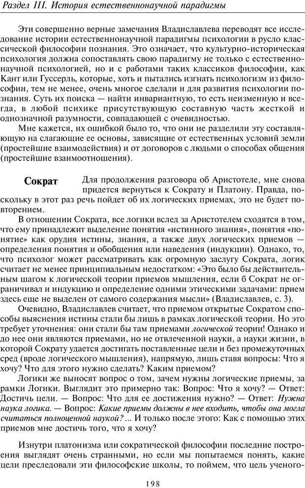 PDF. Введение в общую культурно-историческую психологию. Шевцов А. А. Страница 133. Читать онлайн
