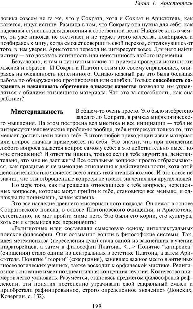 PDF. Введение в общую культурно-историческую психологию. Шевцов А. А. Страница 134. Читать онлайн