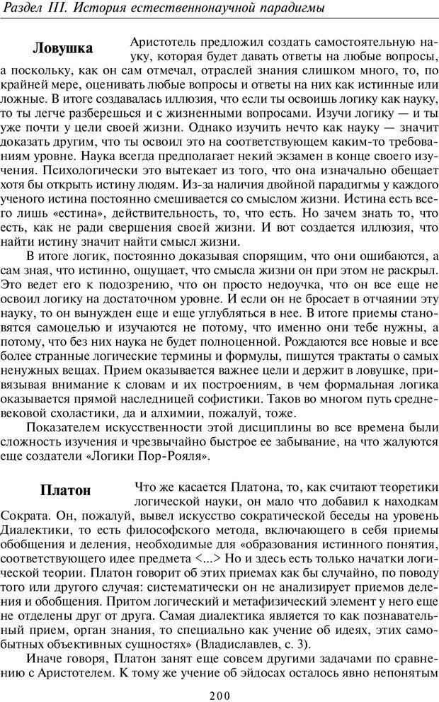 PDF. Введение в общую культурно-историческую психологию. Шевцов А. А. Страница 135. Читать онлайн