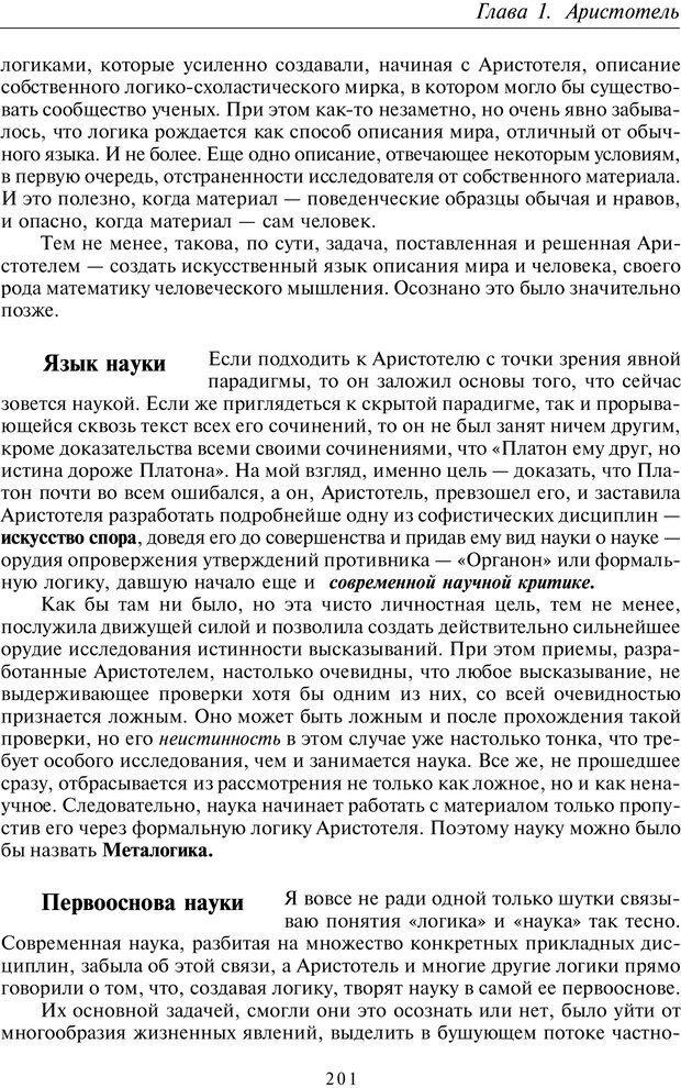 PDF. Введение в общую культурно-историческую психологию. Шевцов А. А. Страница 136. Читать онлайн