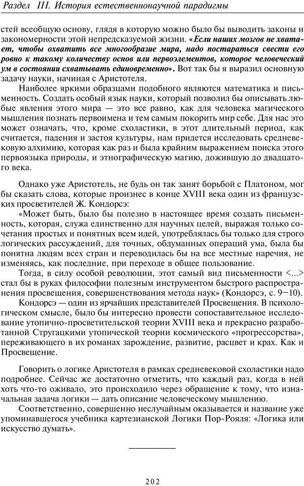 PDF. Введение в общую культурно-историческую психологию. Шевцов А. А. Страница 137. Читать онлайн