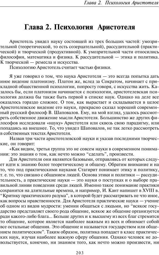 PDF. Введение в общую культурно-историческую психологию. Шевцов А. А. Страница 138. Читать онлайн