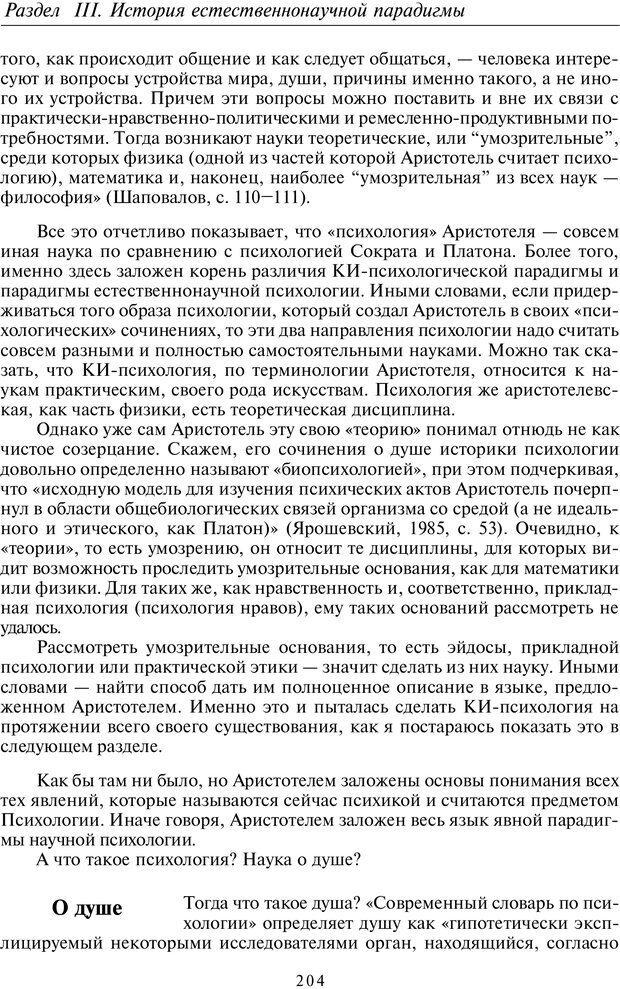 PDF. Введение в общую культурно-историческую психологию. Шевцов А. А. Страница 139. Читать онлайн
