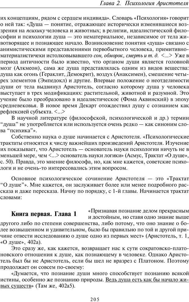 PDF. Введение в общую культурно-историческую психологию. Шевцов А. А. Страница 140. Читать онлайн