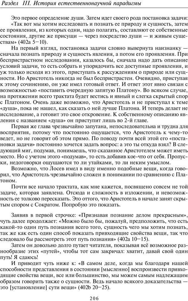 PDF. Введение в общую культурно-историческую психологию. Шевцов А. А. Страница 141. Читать онлайн