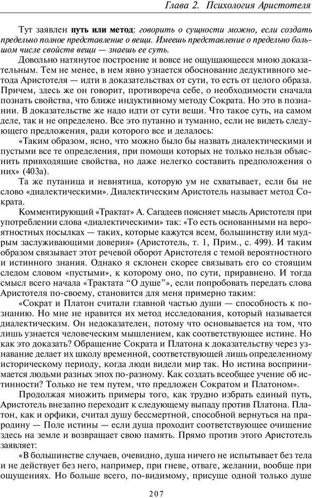 PDF. Введение в общую культурно-историческую психологию. Шевцов А. А. Страница 142. Читать онлайн
