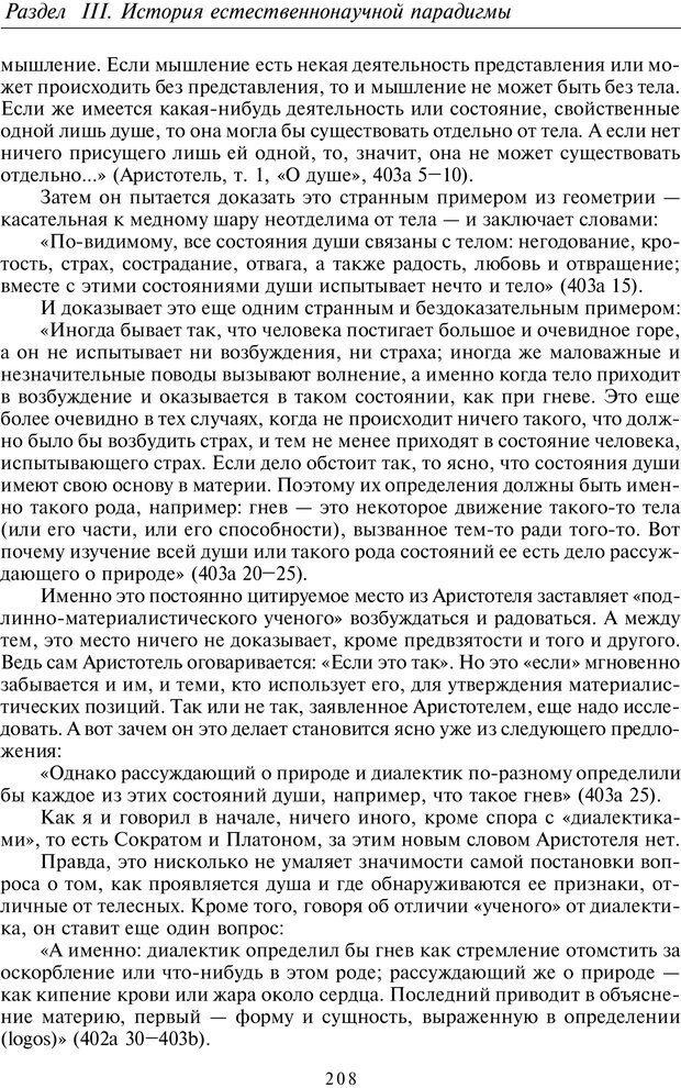 PDF. Введение в общую культурно-историческую психологию. Шевцов А. А. Страница 143. Читать онлайн