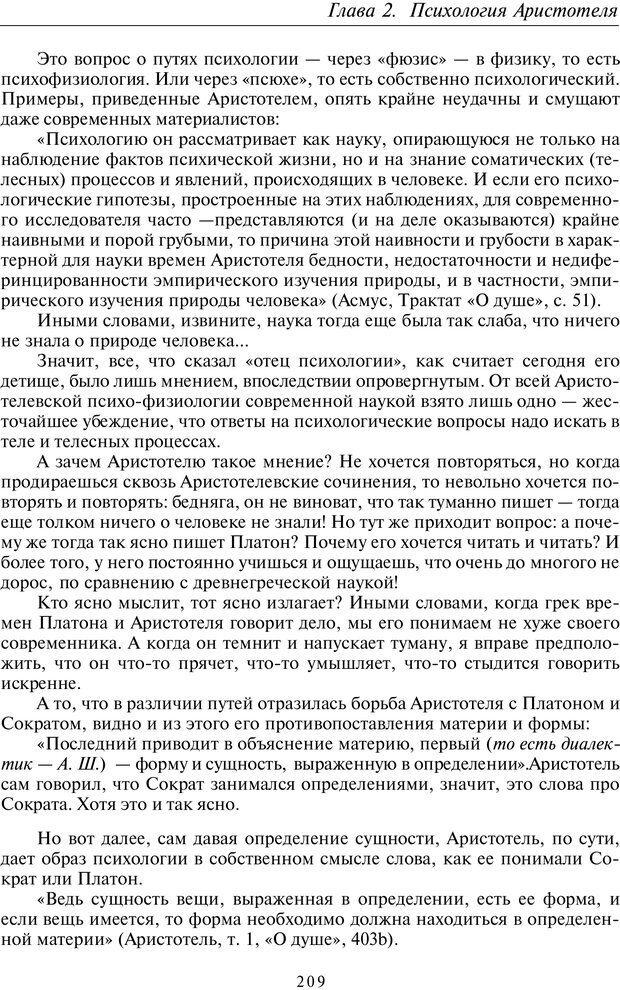 PDF. Введение в общую культурно-историческую психологию. Шевцов А. А. Страница 144. Читать онлайн