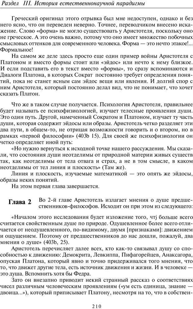 PDF. Введение в общую культурно-историческую психологию. Шевцов А. А. Страница 145. Читать онлайн