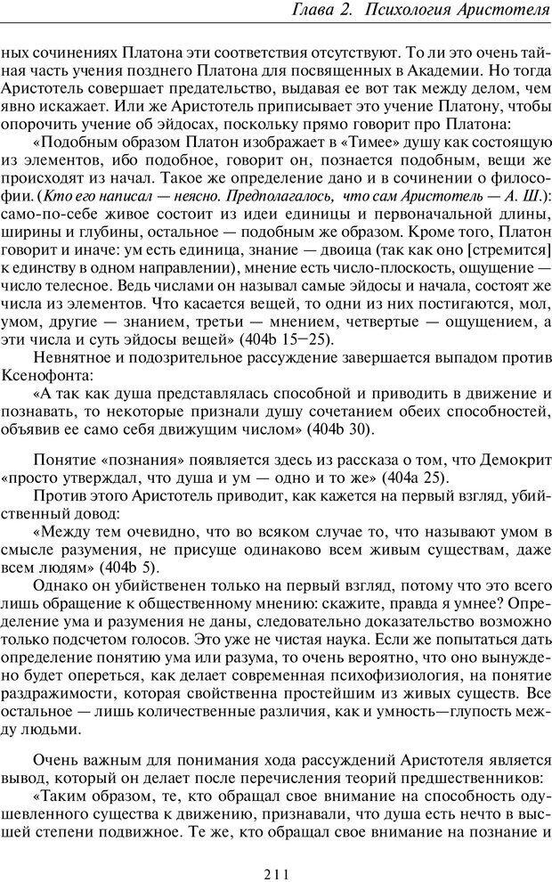 PDF. Введение в общую культурно-историческую психологию. Шевцов А. А. Страница 146. Читать онлайн