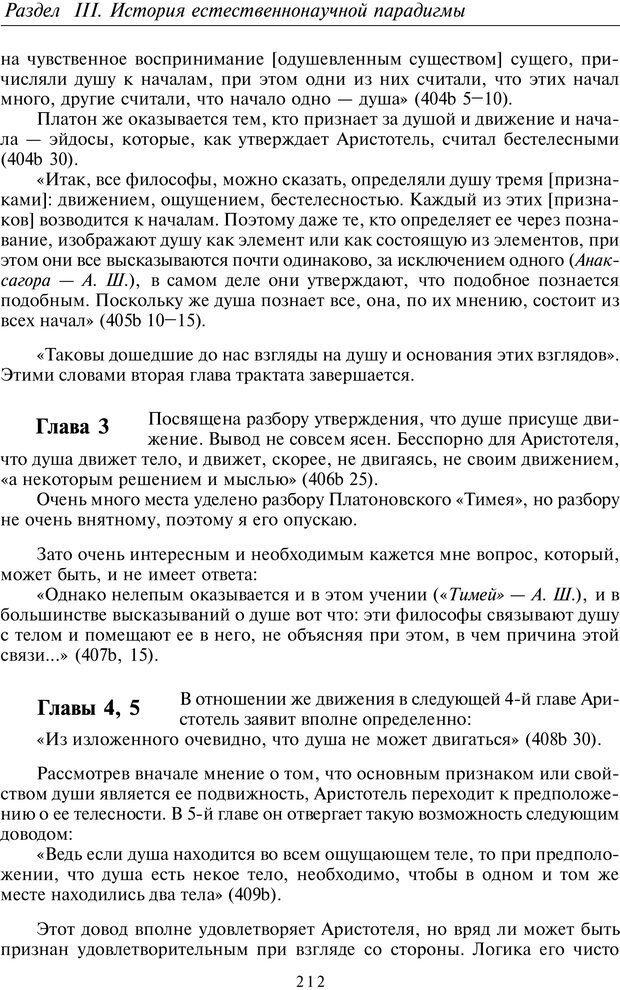PDF. Введение в общую культурно-историческую психологию. Шевцов А. А. Страница 147. Читать онлайн