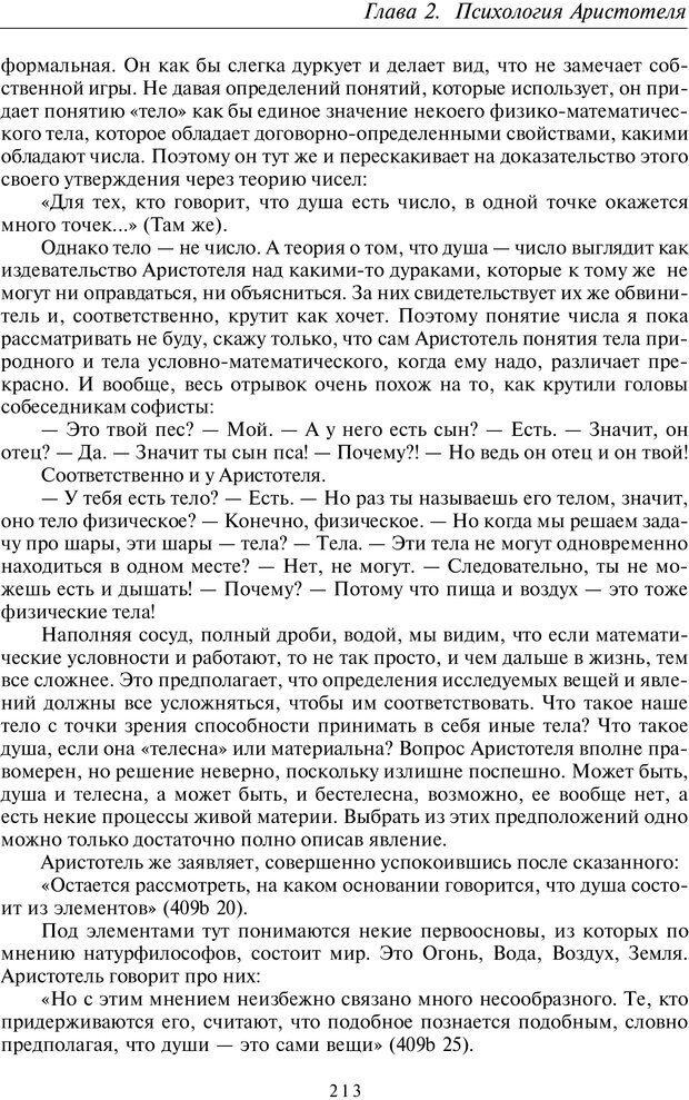 PDF. Введение в общую культурно-историческую психологию. Шевцов А. А. Страница 148. Читать онлайн