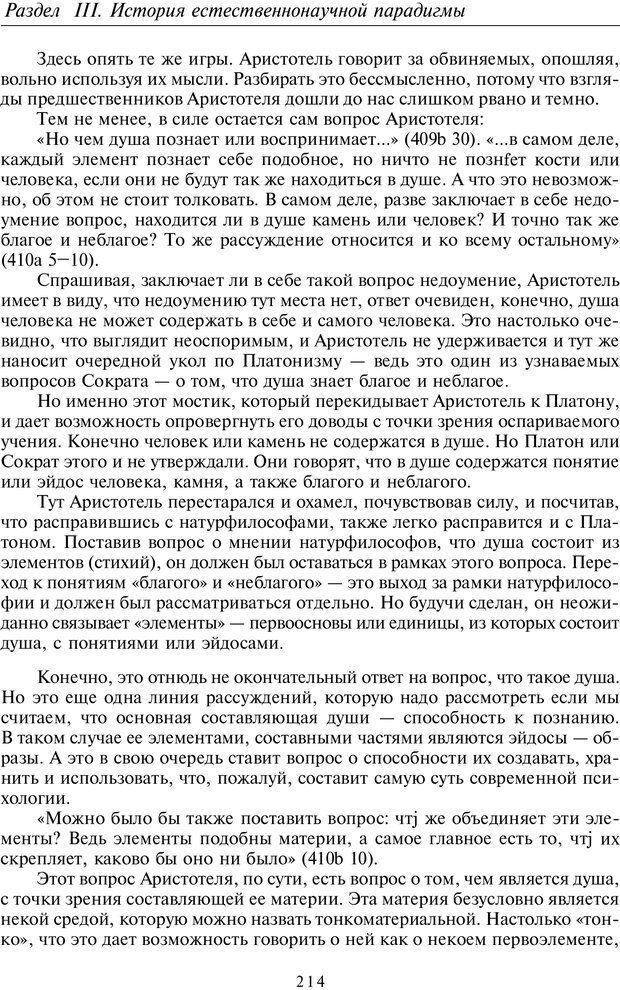 PDF. Введение в общую культурно-историческую психологию. Шевцов А. А. Страница 149. Читать онлайн