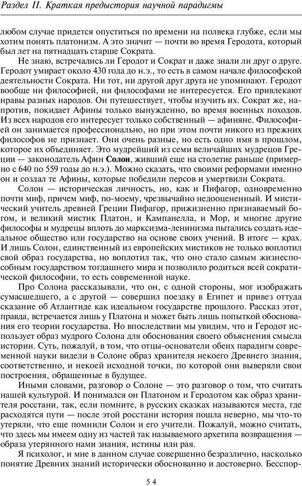 PDF. Введение в общую культурно-историческую психологию. Шевцов А. А. Страница 15. Читать онлайн