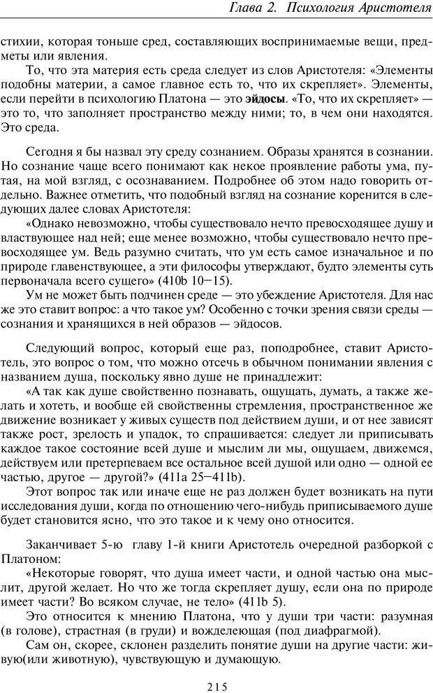 PDF. Введение в общую культурно-историческую психологию. Шевцов А. А. Страница 150. Читать онлайн