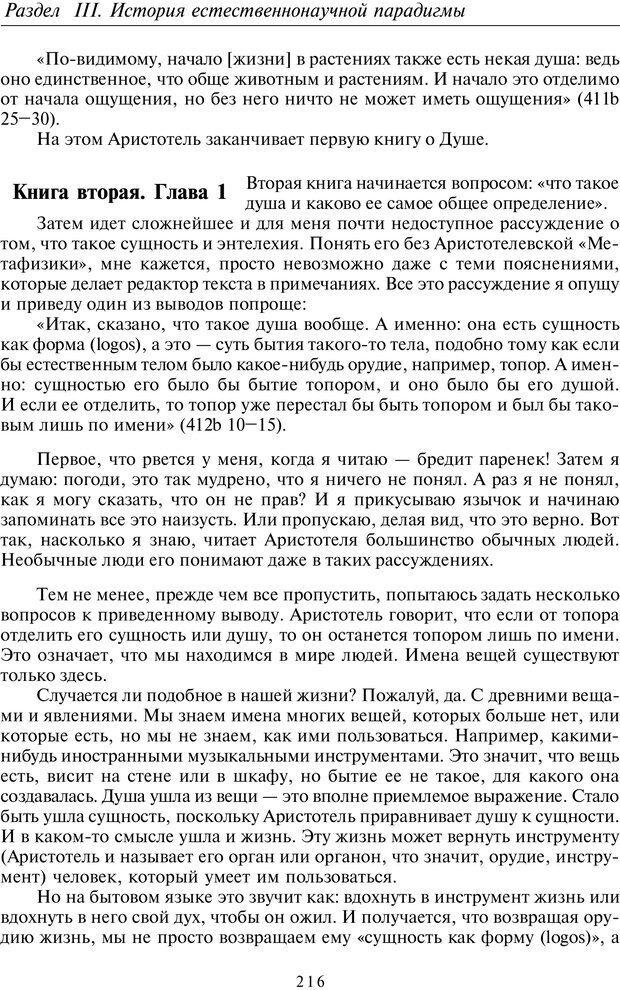 PDF. Введение в общую культурно-историческую психологию. Шевцов А. А. Страница 151. Читать онлайн