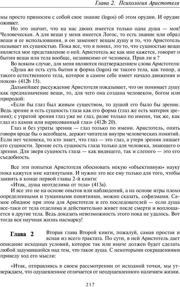 PDF. Введение в общую культурно-историческую психологию. Шевцов А. А. Страница 152. Читать онлайн