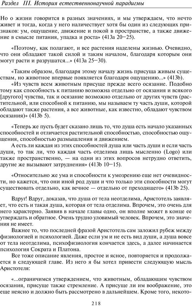 PDF. Введение в общую культурно-историческую психологию. Шевцов А. А. Страница 153. Читать онлайн