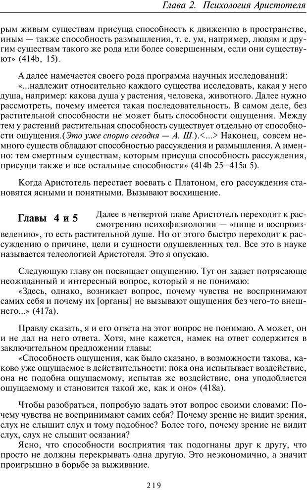 PDF. Введение в общую культурно-историческую психологию. Шевцов А. А. Страница 154. Читать онлайн