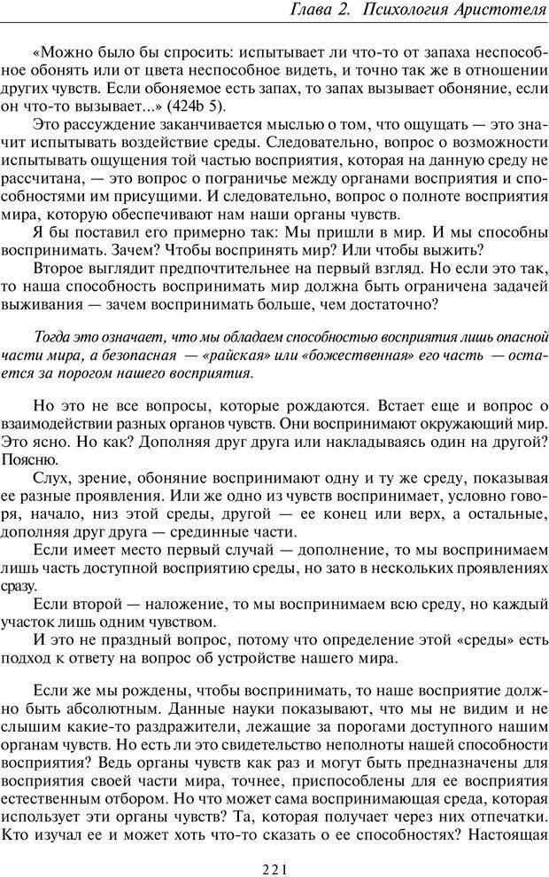 PDF. Введение в общую культурно-историческую психологию. Шевцов А. А. Страница 156. Читать онлайн