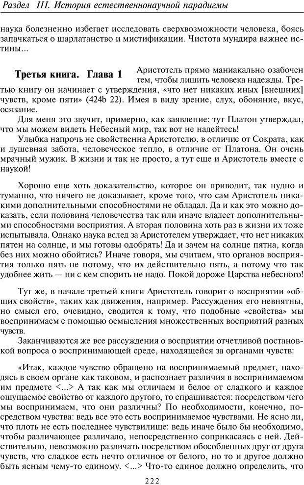 PDF. Введение в общую культурно-историческую психологию. Шевцов А. А. Страница 157. Читать онлайн