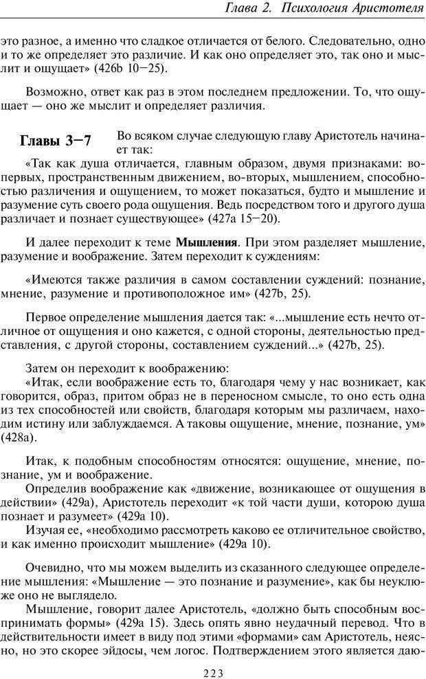 PDF. Введение в общую культурно-историческую психологию. Шевцов А. А. Страница 158. Читать онлайн