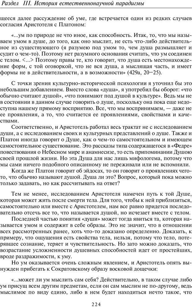 PDF. Введение в общую культурно-историческую психологию. Шевцов А. А. Страница 159. Читать онлайн