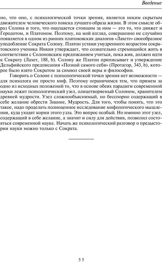 PDF. Введение в общую культурно-историческую психологию. Шевцов А. А. Страница 16. Читать онлайн