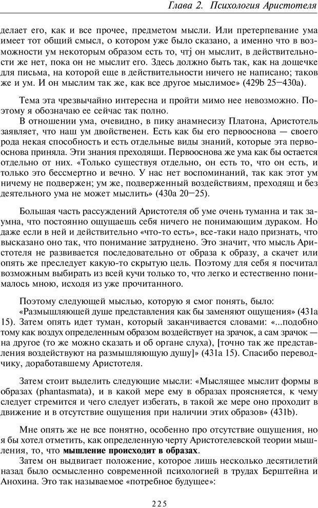 PDF. Введение в общую культурно-историческую психологию. Шевцов А. А. Страница 160. Читать онлайн