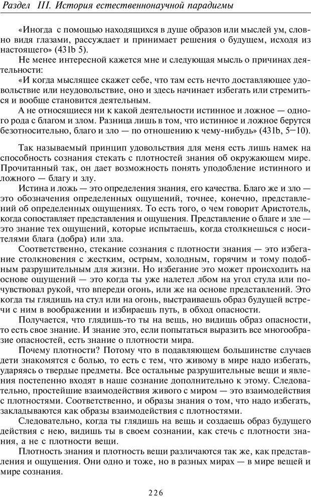 PDF. Введение в общую культурно-историческую психологию. Шевцов А. А. Страница 161. Читать онлайн