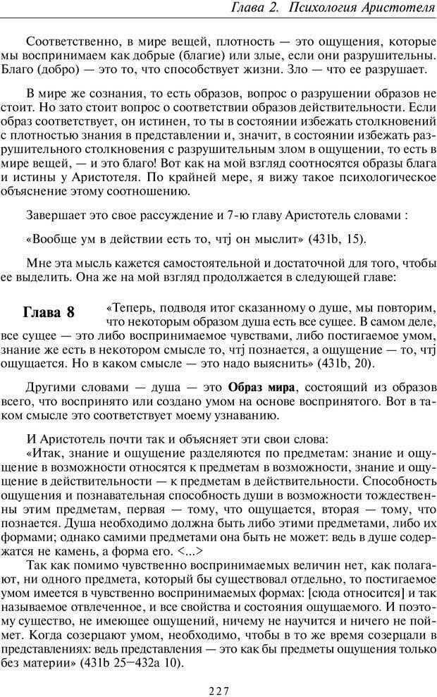 PDF. Введение в общую культурно-историческую психологию. Шевцов А. А. Страница 162. Читать онлайн