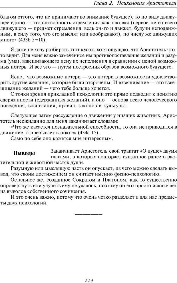 PDF. Введение в общую культурно-историческую психологию. Шевцов А. А. Страница 164. Читать онлайн