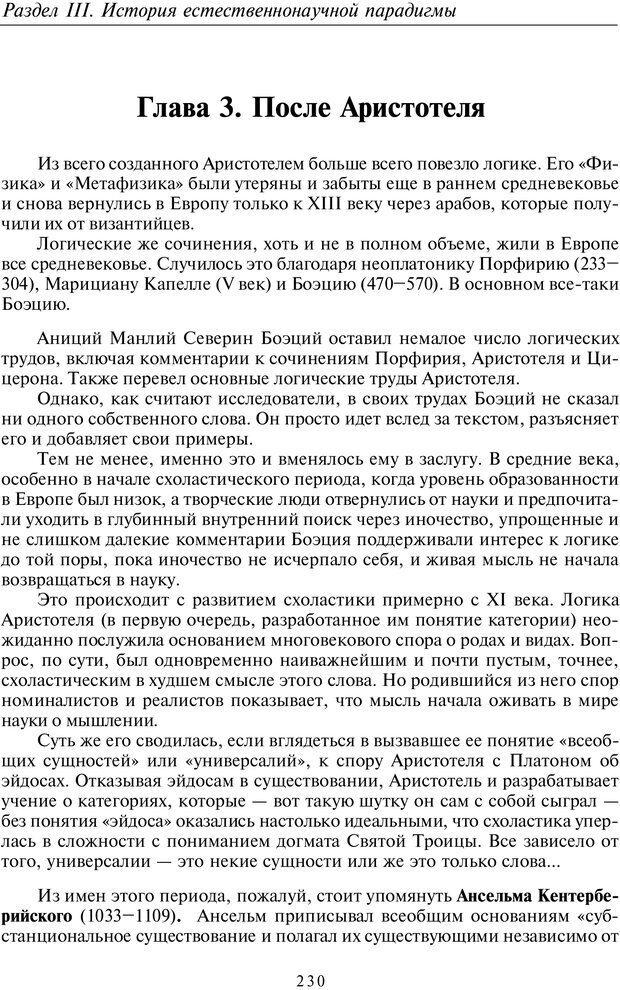 PDF. Введение в общую культурно-историческую психологию. Шевцов А. А. Страница 165. Читать онлайн