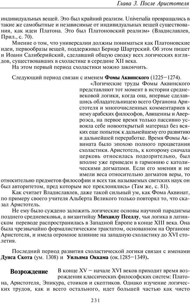 PDF. Введение в общую культурно-историческую психологию. Шевцов А. А. Страница 166. Читать онлайн