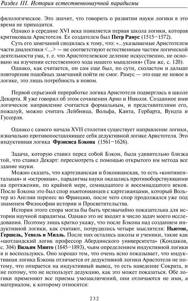PDF. Введение в общую культурно-историческую психологию. Шевцов А. А. Страница 167. Читать онлайн