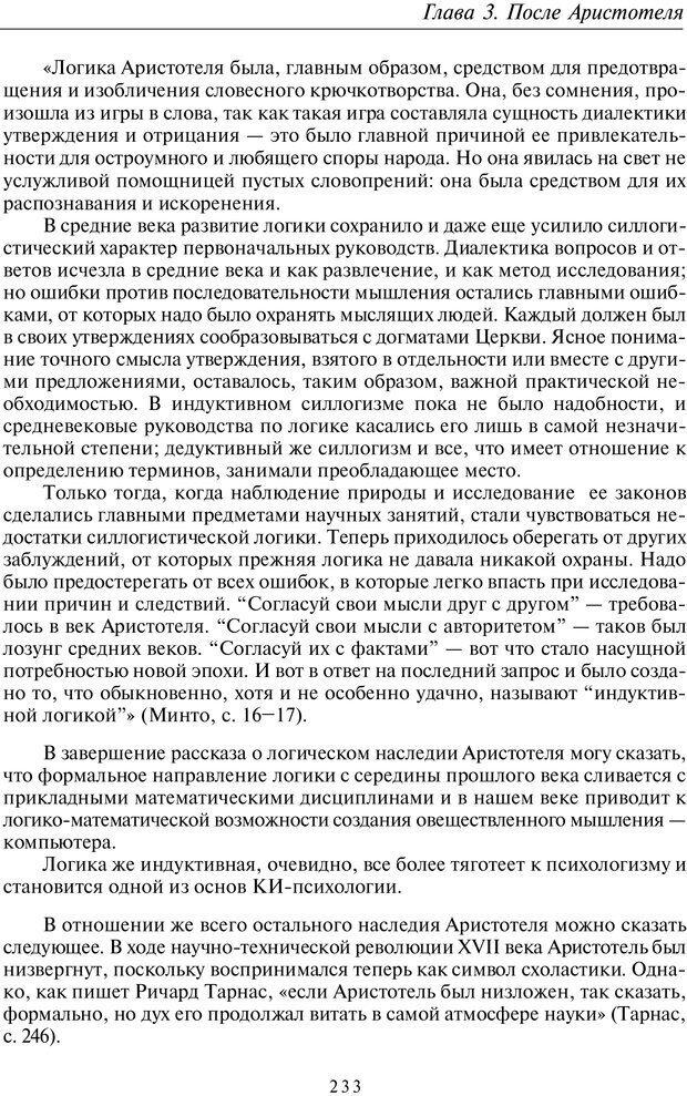 PDF. Введение в общую культурно-историческую психологию. Шевцов А. А. Страница 168. Читать онлайн
