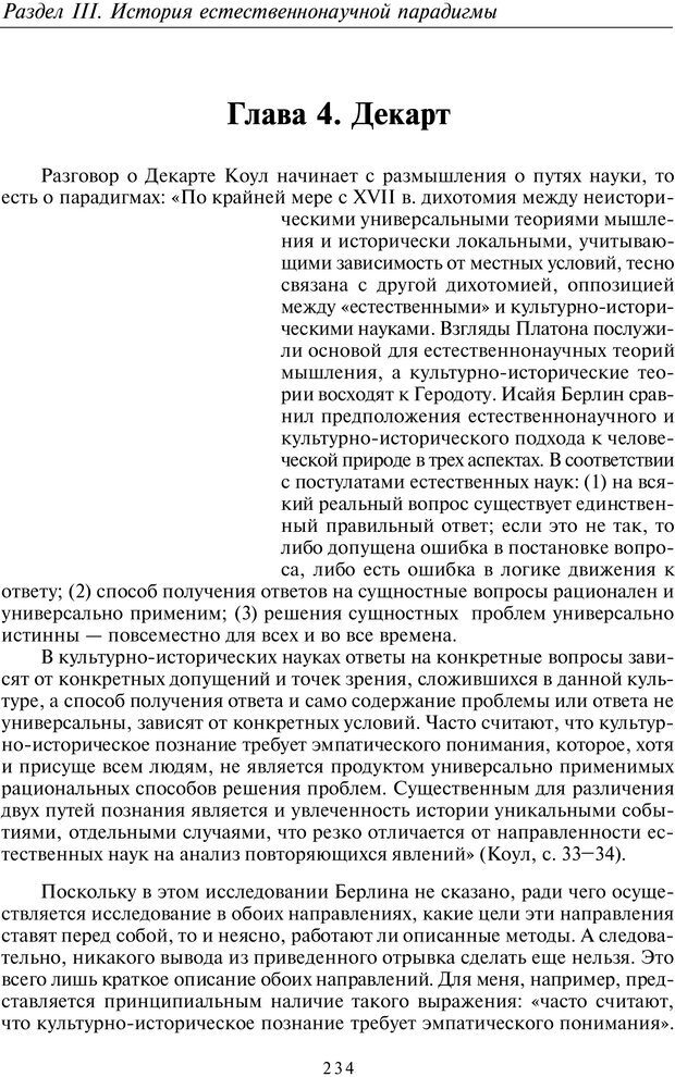 PDF. Введение в общую культурно-историческую психологию. Шевцов А. А. Страница 169. Читать онлайн