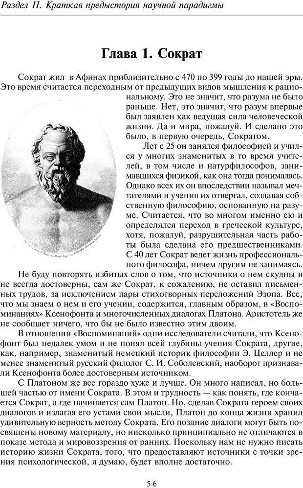 PDF. Введение в общую культурно-историческую психологию. Шевцов А. А. Страница 17. Читать онлайн
