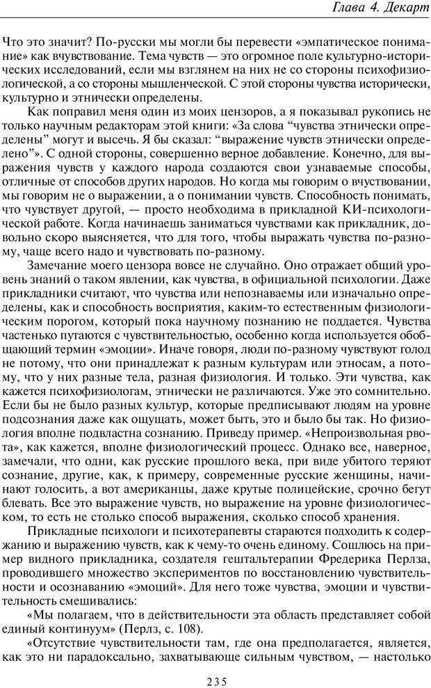 PDF. Введение в общую культурно-историческую психологию. Шевцов А. А. Страница 170. Читать онлайн