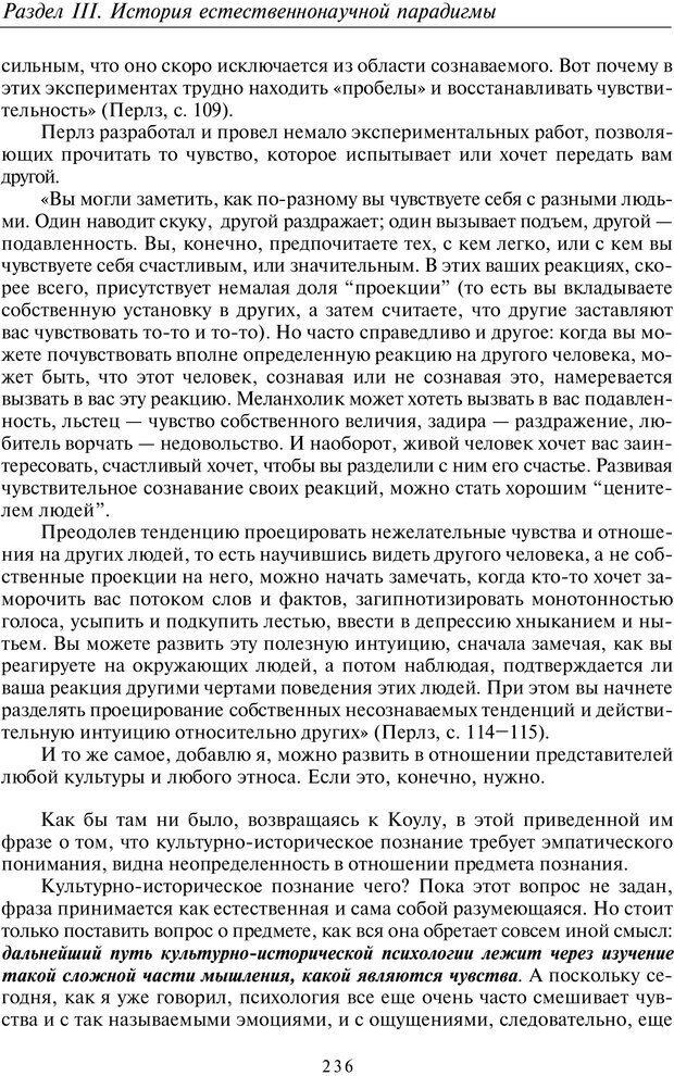 PDF. Введение в общую культурно-историческую психологию. Шевцов А. А. Страница 171. Читать онлайн