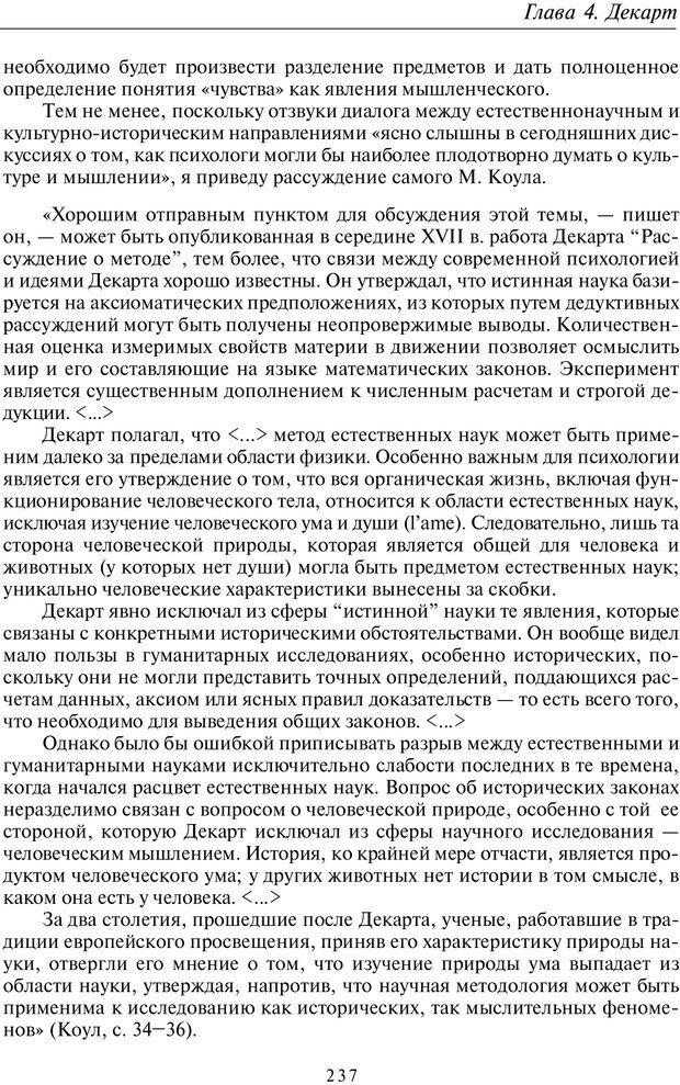 PDF. Введение в общую культурно-историческую психологию. Шевцов А. А. Страница 172. Читать онлайн